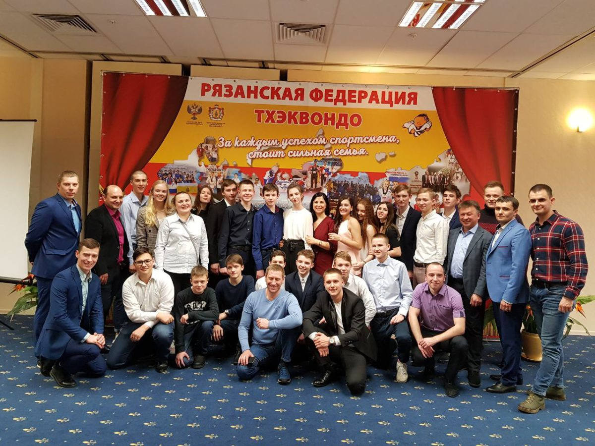 Рязанская федерация тхэквондо собралась семьями