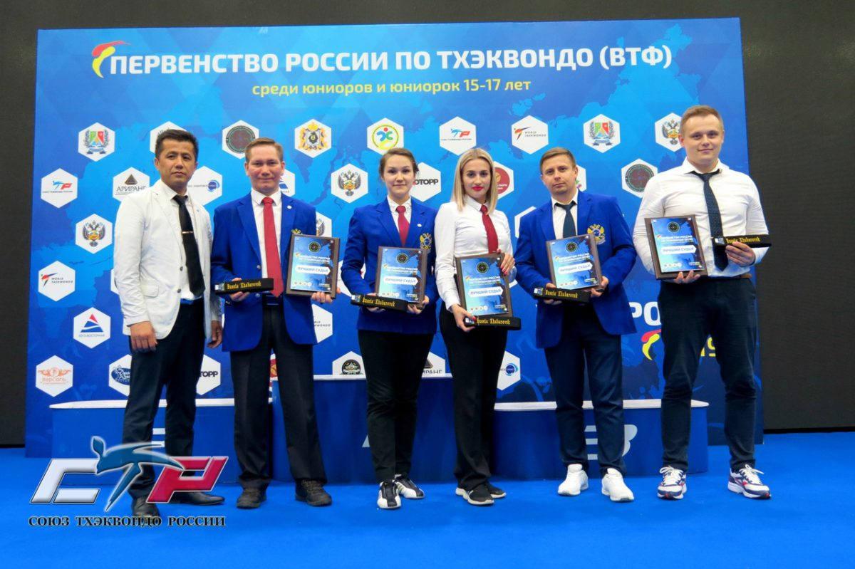 Рязанец признан лучшим судьёй первенства России среди юниоров